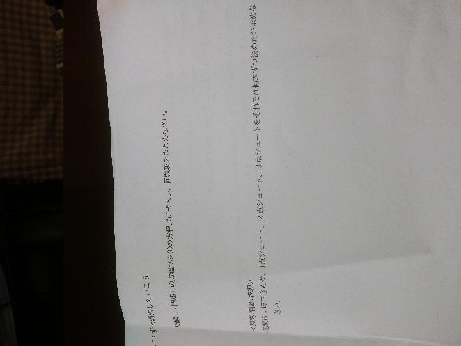 中学2年生です。先程の続きで問5と問6を教えて頂けると助かります。宜しくお願いします。