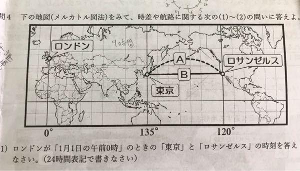 【高3地理】この問題 解ける人いませんか?