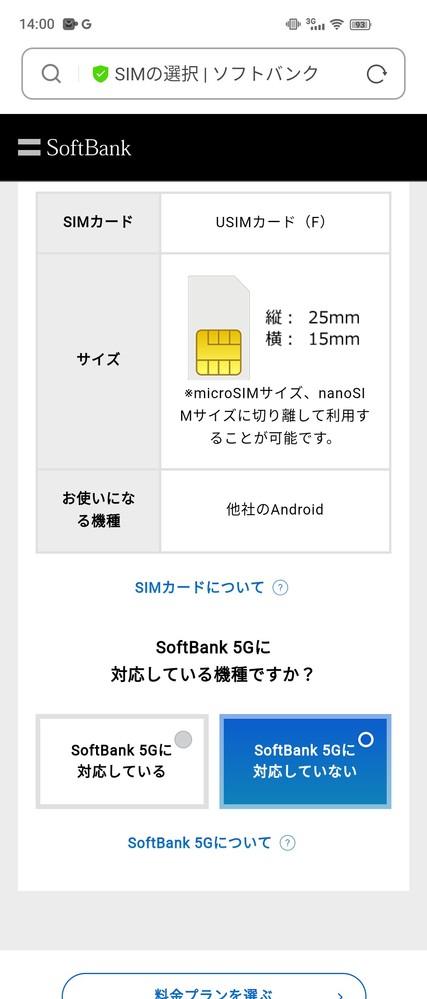 Vivo IQOO Z1 はSoftbank5Gに対応してますか? オンラインSIM変更手続きするつもりなのてますが、全く携帯につて分かりません。