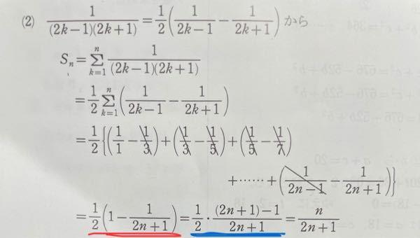 赤から青ってどういう計算してるんですか??