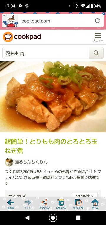 鶏もも肉の玉ねぎ煮ですが、冷凍保存出来ますか?