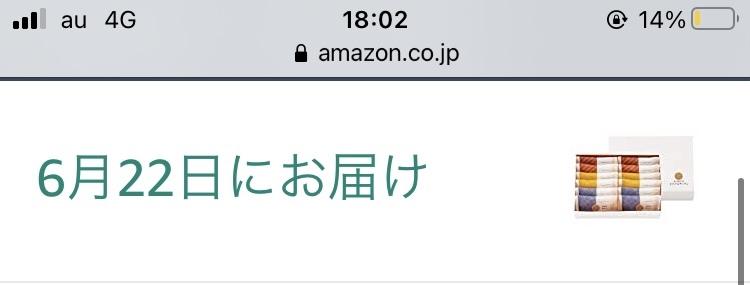 Amazonのこれってこの日に届くということですか?それとも届け日に余裕を持って表示しているのですか?