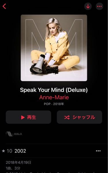 AppleMusicで普通+が表示されるところが・・・になってるのですが何故ですか?解決方法あったら教えてください