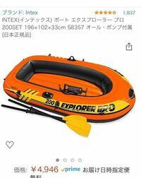 こちらのボートで海釣り又は、川釣りしたいのですが、184cm、174cm2人で乗れますか?た