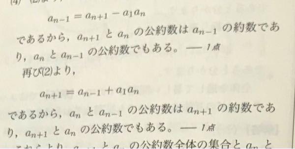 a(n+I)とanの公約数である、というのはなぜかよく分からないです