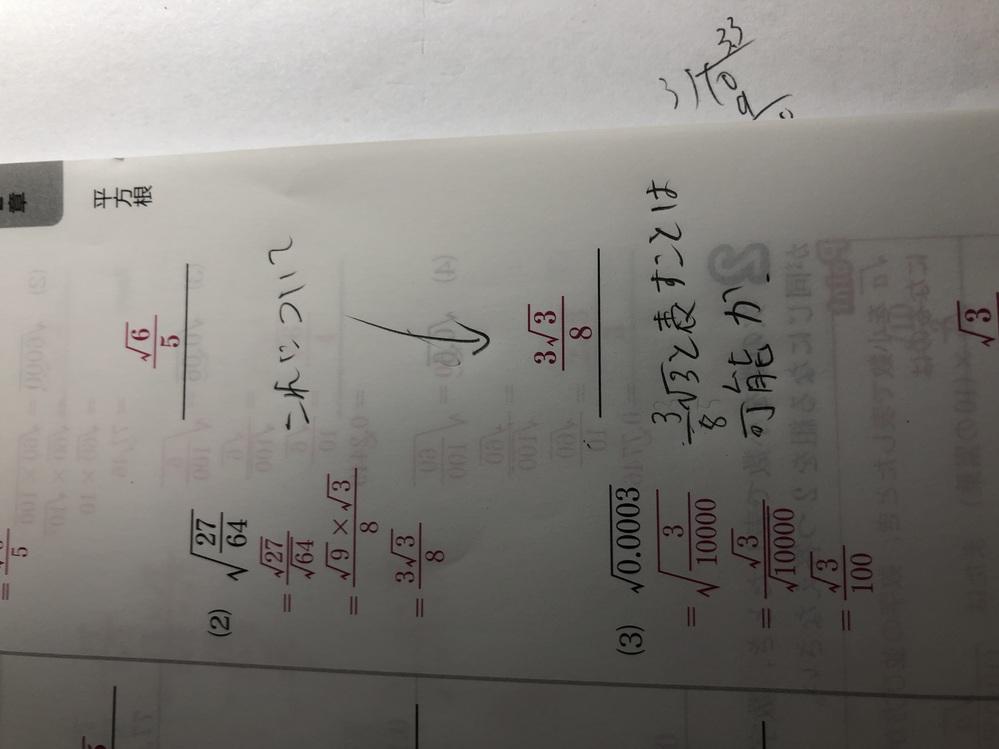 中学数学についての質問です。 写真の解答を黒字で書いてある解答で表すことは可能ですか?