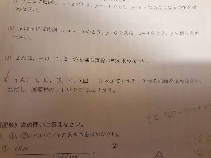 4番どうやって解くんですか?