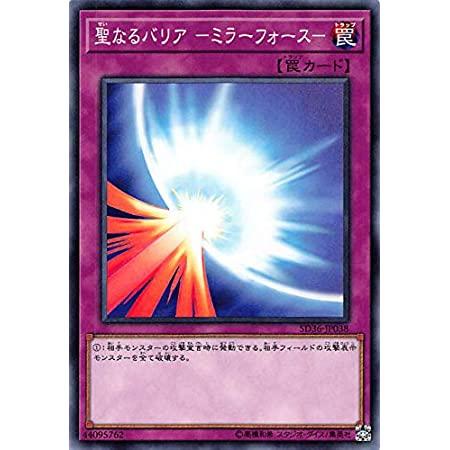 遊戯王デュエルリンクス。 聖なるバリアミラーフォースがリンクスに実装されると思いますか?