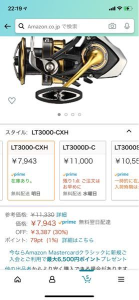 Amazonでレガリスのリールを見ていたのですがなぜ同じ種類でもハイギアなだけで値段がこんなにも安くなるのでしょうか?