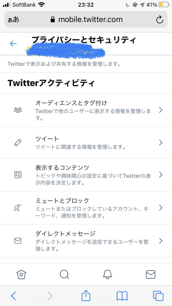 Twitterの、セシティブな、内容が含まれている可能性のあるツイートです。 になってしまい解除しようと思ってもこうなってしまうのですが、どうしたらいいですか?