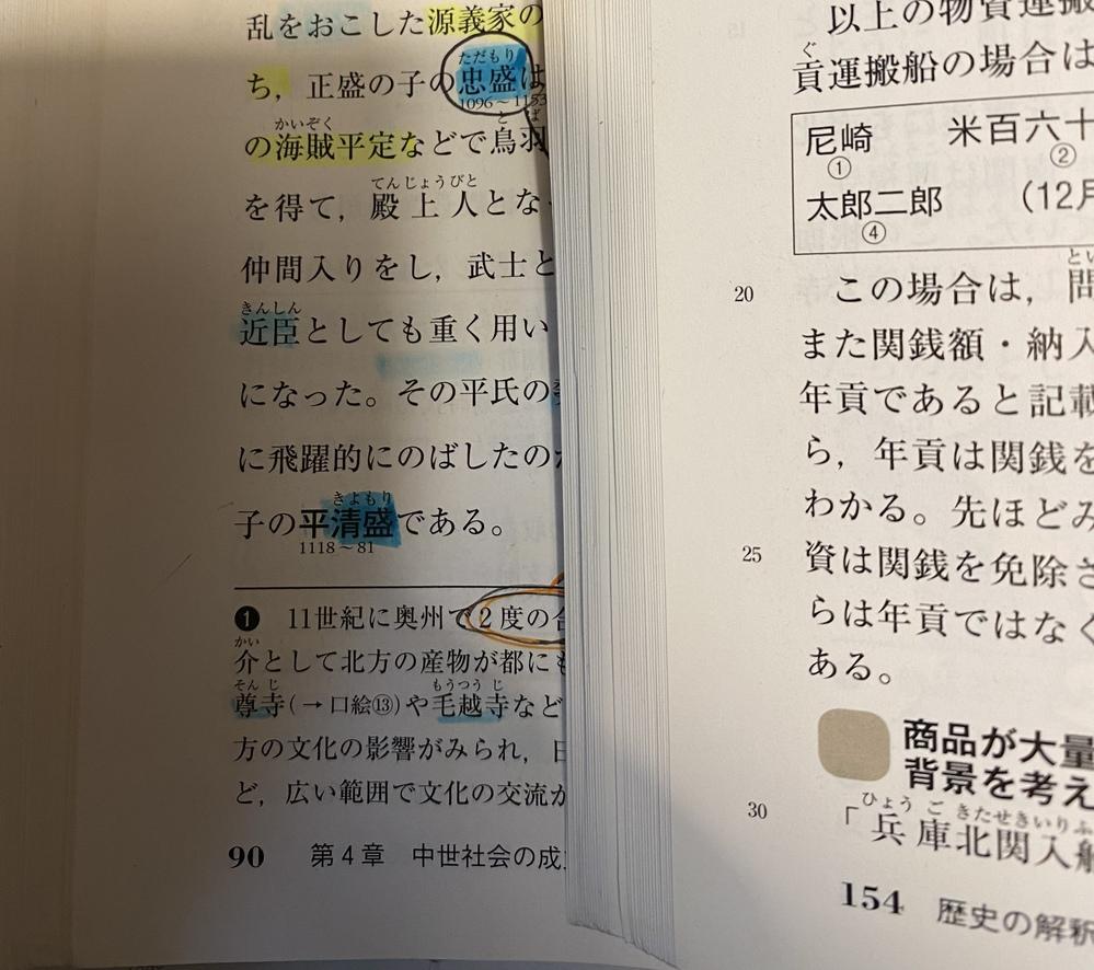 日本史のテスト範囲が広すぎて本気で覚えられる気も終わる気もしません。 どなたか保元平治の乱〜室町文化までの 大体の流れのわかりやすい覚え方やサイト、動画、何でも良いので教えてください…!!