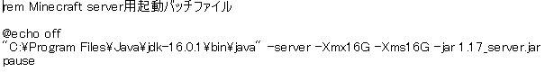 【Minecraft 1.17 Server 重い】 友人と遊ぶために、Minecraft 1.17の自宅サーバーを建てていて、バッチファイルにて起動する構成にしています。 1.16.x系ま...