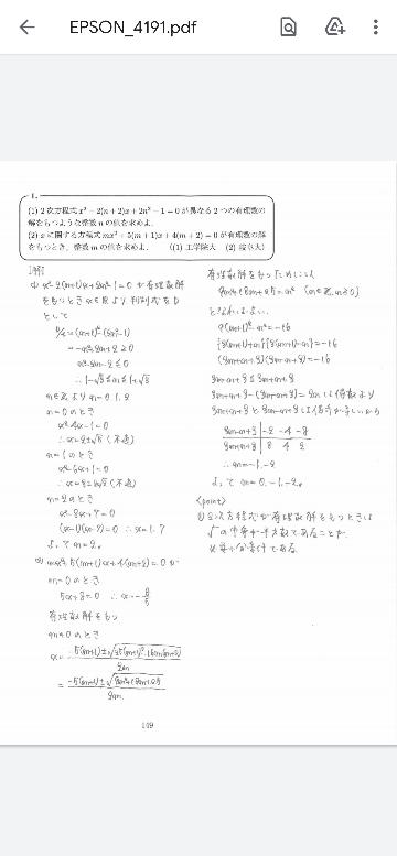 (2)の岐阜大学の入試問題についてなのですが、この問題は与式は二次方程式と書いてあるのでm=0は除外するのが普通なのではないでしょうか?チャートなどでそのような問題は沢山ありました。 ですが数学オリンピックの本にも本問が載っていてm=0は解となっていました。 何故なのでしょうか?