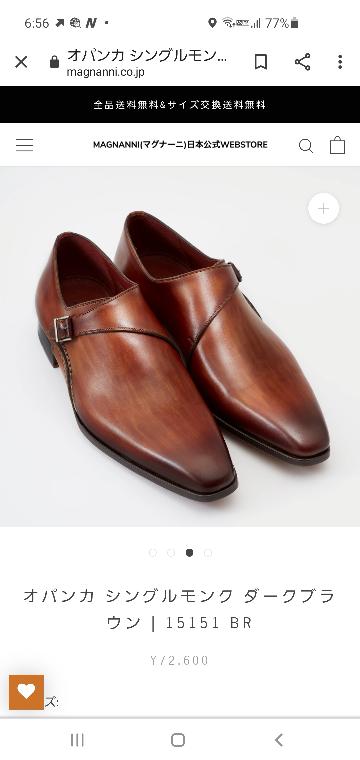 (100枚)最近、少しいい革靴がほしいと思い、スーツでもカジュアルでも使えそうなMAGNANNI マグナーニの購入予定です。 スーツは問題ないとして、私服の場合どんなコーディネートが合うでしょうか? 40歳 自営業、身長168cm