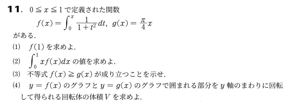 回転体の体積の問題です。(4)を教えていただけますでしょうか。