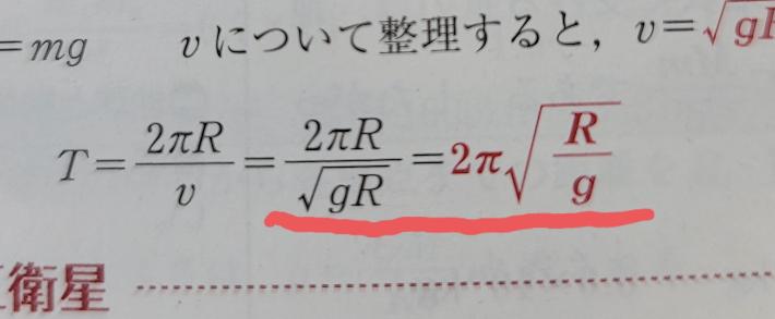 画像の線の部分の計算の仕方がわからないので教えてください。