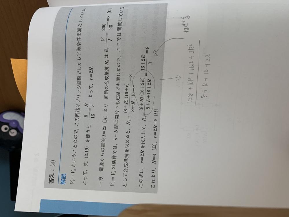 r=2Rを代入したあとの、R0=8となるのか分かりません。ご教示下さい。