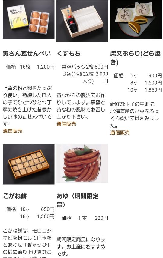 まとめ買いしてるのに値上げ? 柴又の和菓子屋さんの商品紹介をネットでたまたま見てました。 どら焼きとこがね餅の値段を見て「ん?」と思ったのですが多い個数で買ったほうが値段上がってませんか? 箱代とかでよくあることなんですかね? どら焼き 5個900円 10個1850円 こがね餅 10個650円 18個1300円 普通は数が多いのを買ったら少し得するような値段設定になってると思ってたので違和感を感じまして汗