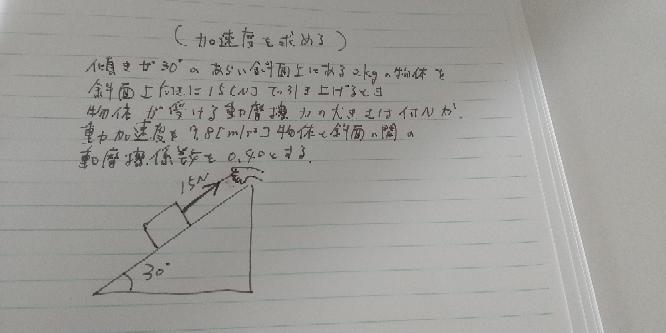 【一問のみです】 【加速度の大きさ】を調べたいです。 ※画像参照お願いします。 ※お手数ですが、途中式もあると大変助かります。 加速度は、ma=Fの公式を使い 2[kg]×a=15[N] -2[kg]×9.8[m/s^2] で答えに辿り着けるかと思いましたが、違う様です。 いつもありがとうございます。 何卒宜しくお願い致します。