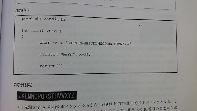 c言語で文字列をポインタ変数を用いて表示しています。printfでx+9としているので Jが表示されるのはわかるのですが、J以降も表示されるのは、%sがnullまで出力するからですか?