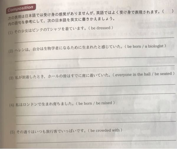 【500枚】受動態が出来ません…。 この5問の答えを教えてくださいm(*_ _)m