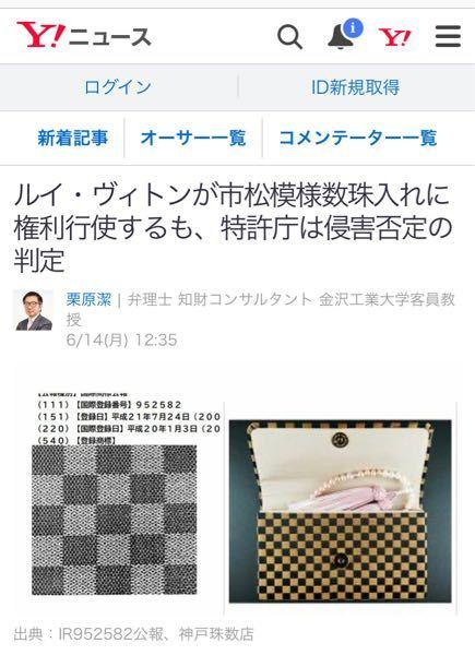 ルイヴィトンって最近落ちぶれたんですかね? 日本の市松模様を真似してデザインしたくせに、 日本の伝統的な柄、市松模様を訴えたらしいですね。 ルイヴィトン、終わったね〜 https://news.yahoo.co.jp/byline/kuriharakiyoshi/20210614-00242941/