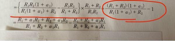 この赤線の式が丸の中のようにまとまる過程を教えてください