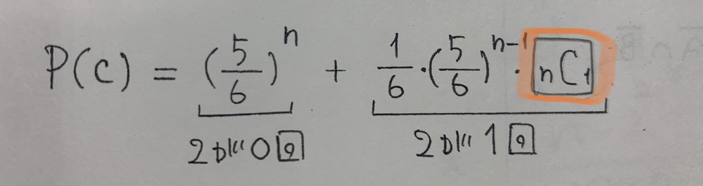 数学の問題です。(全体の問題ではなく、部分で分からないところを抜粋してます。) 問.nを3以上の整数とする、1個のサイコロをn回続けて振る 事象Cを2の目が1回以下しか出ないとすると事象Cの確率は? という問題で、求め方は画像の通りになるのですが、『(5/6)^n』は2以外の5つの数字をn回出す確率を求めているのは分かります。しかし、『1/6×(5/6)^n-1』は2が1回と2以外の5つの数字をn-1回出していることを求めていて、 そのあとに『nC1』(赤く囲っているところ)を掛けている理由がわからないです。 分かりにくくてすみません。 よろしくお願いします。