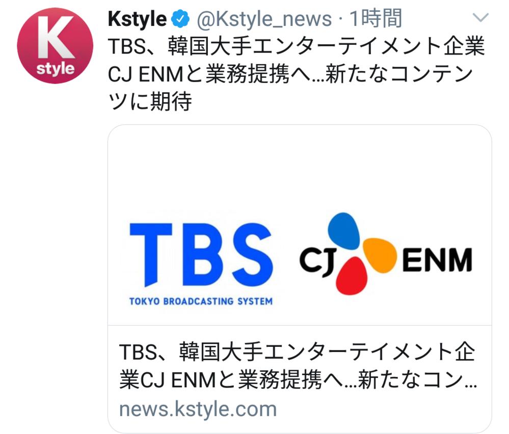 cjって日本のTBSより巨大企業ですか? the showも日プもTBS絡んでて、CDTVにBTSも出演する。 今後更に韓流コンテンツ増えていくのか。 txt enhypen treasure stray kids nct seventeen