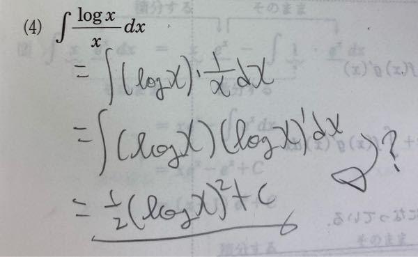 置換積分をしない解法の仕方なのですが、この?のところの移行がなぜ出来るのかわからないので教えてください よろしくお願いします 文字汚くてすみません汗