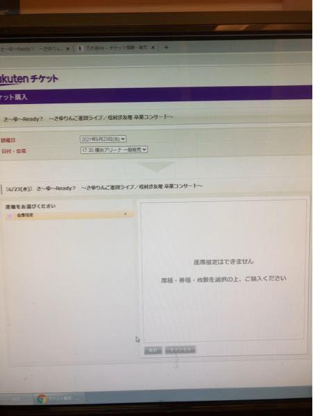 乃木坂46松村沙友理卒業コンサートのチケットの一般販売なんですが、購入画面まで進んだもののその先に進めません なぜでしょうか