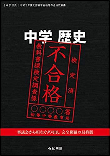 竹田恒泰などが編纂した国史教科書が不合格だったようです。 あんなすばらしい教科書なのに、何で不合格なのですか。
