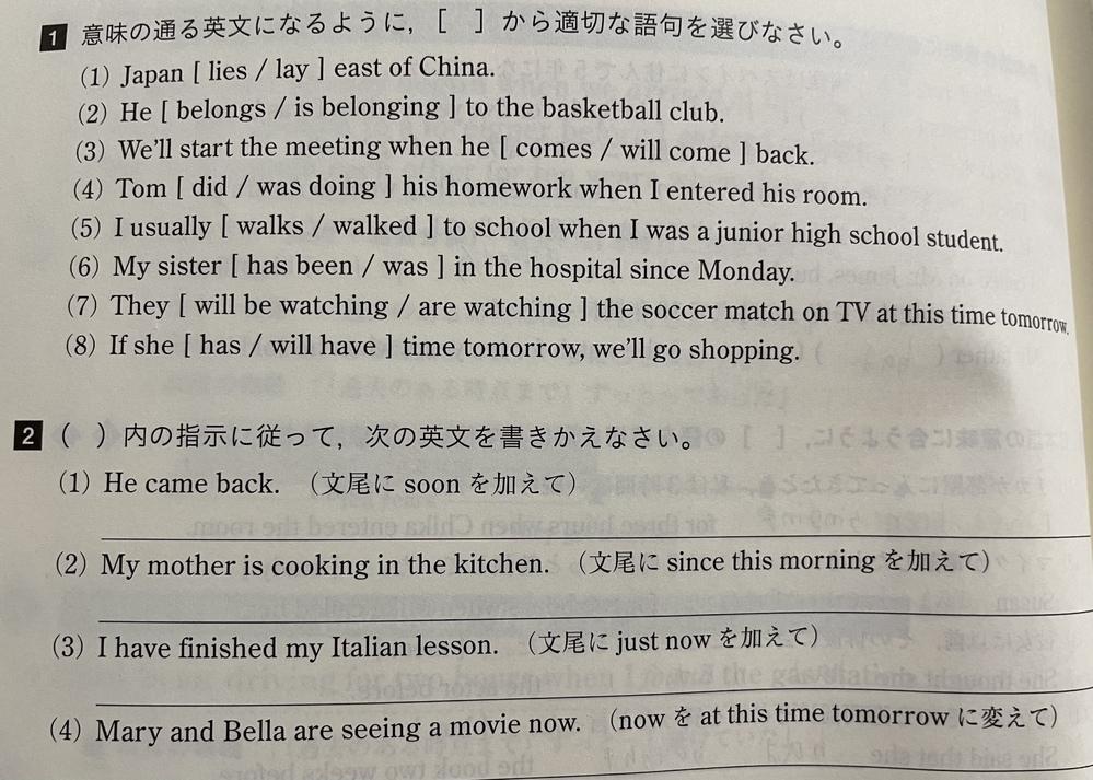 英語の完了形のところわからないので教えてください