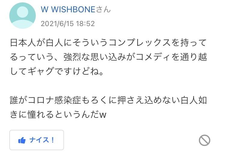 日本人が白人コンプレックスに成らない理由が分かりますか? おありがとうございますm(__)m