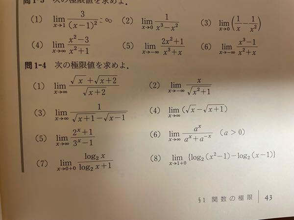 問1-4の求め方と答えをできるだけ多く教えてください