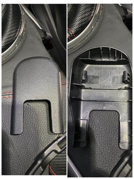 助手席の足元に落ちてたんですけど、どこのパーツか分からないので教えていただきたいです。 車種は、マツダ/RX-8です。