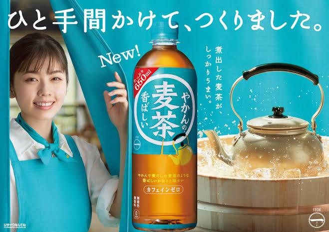 【やかんの麦茶】は好きですか??