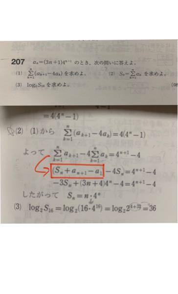 (2)の答えの赤で囲った部分がどうなっているのか分かりません。優しく教えてください。