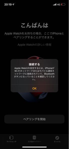 至急です! アップルウォッチを購入しペアリング最中ですがうまくできません。Wi-Fi接続無しでもペアリングできる方法が有れば教えて下さい!!