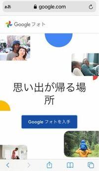 Googleフォトの写真を見たいのですがどうすれば良いですか? iPhoneでSafariをタップ、Googleをタップ、 IDアイコンの隣りの九点の所からGoogleフォトをタップすると、添付のような画面になります。 Googleフォトアプリを入れないと写真は見れないのでしょうか? アプリが無くてもGoogle web上で見れると思ってましたが… 前使っていたAndroidスマホでGoog...