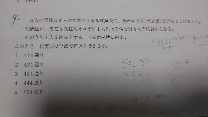 確率の問題です!わからないので教えてください!ちなみにこれは簡単レベルですか?? 答えは4です