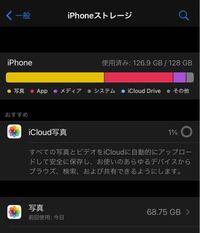 最近iPhoneの容量が無くて、iCloud写真を使ったら容量が減るのかと思ってiCloudのストレージを増やしてバックアップしたのですが、容量が全く減りません、、、 何か間違っているのでしょうか、それともiCloud写真を使っても容量は減らないのでしょうか? iCloud写真ってところはONにしてあって、iPhoneのストレージを最適化ってところにチェックもしてあります。