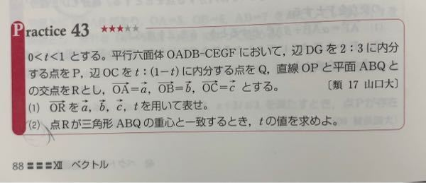 高校数学のベクトルの問題です。 解き方、もしくは回答をおしえてください。