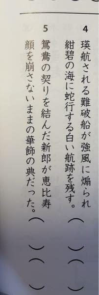 漢検準1級の問題について こちらの誤字訂正問題の 5. ですが、恵比須顔 も華燭の典 もどっちも間違ってませんか?? 答えは 飾→ 燭 でしたが、恵比寿顔の「す」は須ではないんでしょうか? ちなみに、このテキストの他の部分は恵比須顔となってました。印刷ミスですかね? わかる方、教えてください。 漢字 漢字検定
