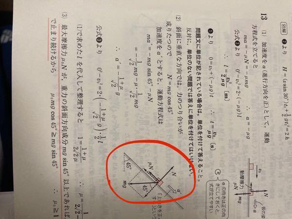 高校物理で質問です。どなたか教えていただきたいです。写真は良問の風の13番なのですが、摩擦力が同じ向きに働いてるのは何故ですか?滑っているのに同じ向きってあるんですか?なかなか直感的に分からなくても困っ ています。お願いします