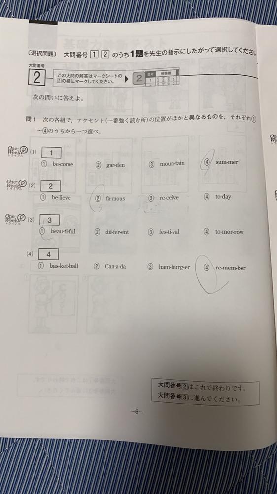 英語 アクセント 答え教えてください