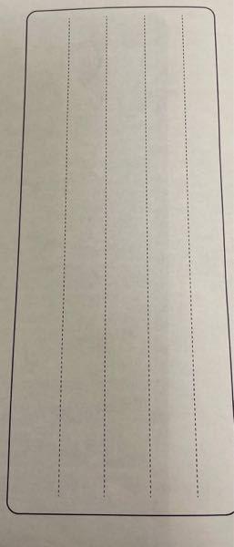 画像のような、点線のついた解答欄をワードで作るにはどうすればいいですか? Word