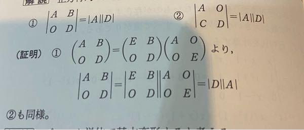 この行列の証明でEとかでてきて よく分からなかったのですが さらに1番下の行で E×D × A×E から DAになるのもよく分からないので 教えて欲しいです(><)!!!