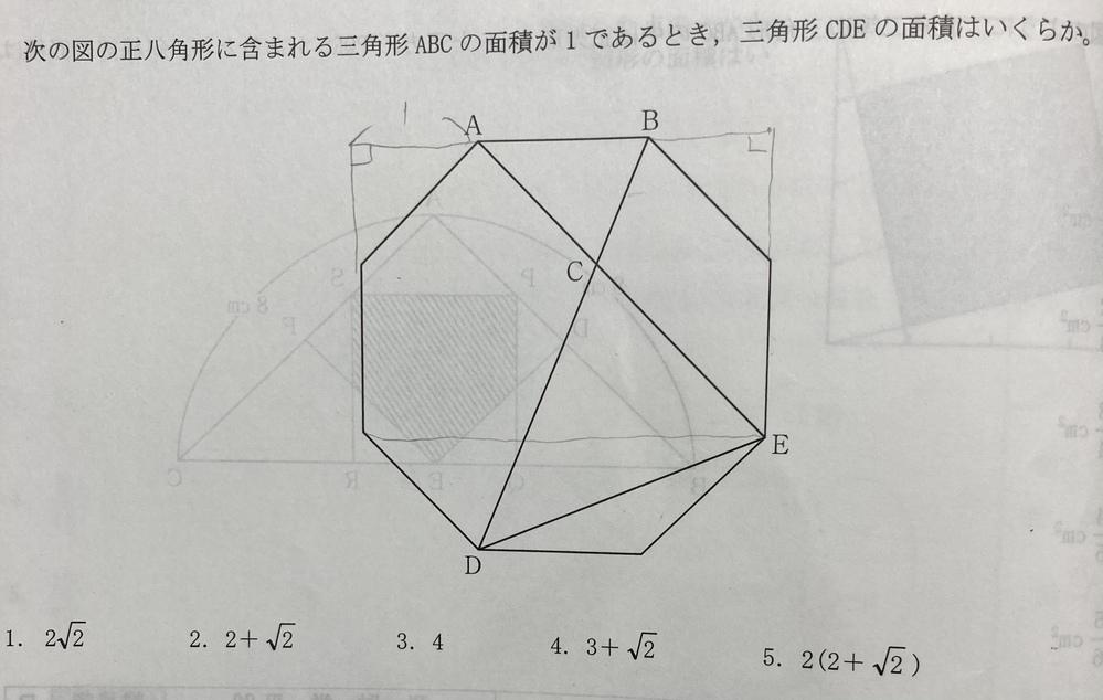 公務員試験 数的処理についての質問です。 次の図の正八角形に含まれる三角形ABCの面積が1であるとき、三角形CDEの面積はいくつか。 という問題なのですが、解説を見ると、八角形の右上、左上に直角三角形を作ると直角二等辺三角形になると書いてあります。(これはわかります) 次にその直角三角形の辺を1と置くと、ABが√2になる。 とかいてあるのですが、勝手に辺を1とおいたのが何故なのかがわかりません。 そんなことしていいんでしょうか? 自分で考える時に、どうすれば辺を1と置くと思いつけるか、ヒントを教えて貰いたいです。