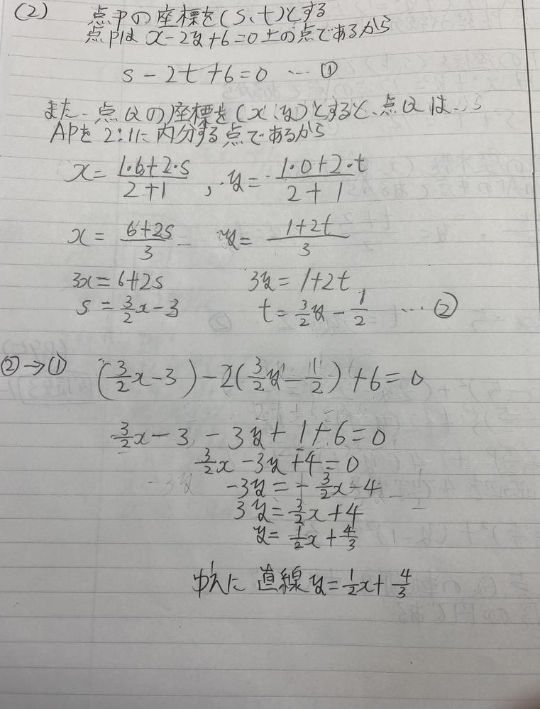 次のような点Qの軌跡を求めよ (問)点Pが直線 x−2y+6=0上を動くとき、点A(6,0)と点Pを結ぶ線分APを2:1に内分する点Q 正しい答えは「直線 x−2y+2=0」なのですが、どうしても答えが合いません。間違えてる箇所の指摘をお願いします。